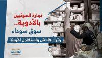 """""""العاصمة أونلاين"""" يفتح ملف تجارة الحوثيين بالأدوية.. سوق سوداء وثراء واستغلال الأوبئة"""