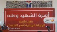 رابطة أسر الشهداء تدعو لمساواة شهداء تعز ببقية شهداء الجمهورية
