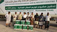 مركز الملك سلمان يُدشن مشروع توزيع السلال الغذائية في 6 محافظات يمنية