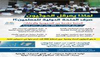 """المعلمون في صنعاء يتهمون ميليشيا الحوثي والـ""""يونيسيف"""" بسرقة """"الحافز"""""""