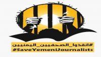 منظمات حقوقية تدين اعتداء مشرفي الحوثي على الصحفيين المختطفين في صنعاء