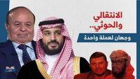 كيف تنامى التنسيق والتخادم المشترك بين جماعة الحوثيين والانتقالي الجنوبي؟