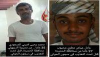 رابطة المختطفين: موت ثلاثة مختطفين جدد تحت تعذيب الحوثيين