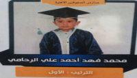 صنعاء: قاتل الطفل الرحامي في قبضة مواطنين بعد عجز الحوثيين