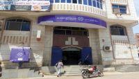 """جبايات الحوثيين تدفع مصرف """"الكريمي"""" لنقل مقره الرئيس إلى """"عدن"""""""