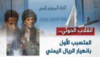 اللجنة الاقتصادية: الحوثيون وراء الإنهيار الجديد للعملة وتدمير الاقتصاد
