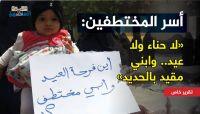 لا حناء ولا فرحة.. بهجة العيد تغيب عن «أسر المختطفين» في سجون الحوثي