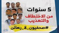 تنديد عالمي وإدانة للحوثيين بمواصلة اختطاف وتعذيب عشرة صحفيين.. ماذا بعد؟