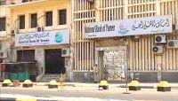 البنك الأهلي اليمني يحمل المليشيات الحوثية مسئولية تداعيات اقتحام البنك بصنعاء