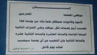 في تعسف جديد.. مليشيا الحوثي تفرض أربع بصمات على موظفي الضرائب بصنعاء