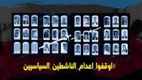 أحكام الإعدامات الحوثية: العفو الدولية تستنكر.. وحقوق الانسان تعتبرها محاكمة هزلية