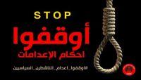 الحكومة تطالب منظمات دولية بالتدخل لوقف أحكام الإعدام الصادرة بحق ناشطين بصنعاء