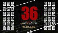 """في محاكم باطلة وهزلية.. مليشيا الحوثي تصدر حكم الإعدام بحق 30  مختطفاً """"الأسماء"""""""
