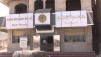 للمرة الثانية خلال أسبوع.. مليشيا الحوثي تقتحم بنك سبأ الإسلامي بصنعاء