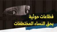 تعرف على.. فظاعات حوثية بحق النساء المختطفات (أنفوجرافيك)