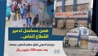 ميلشيا الحوثي تغلق مطعماً وسط صنعاء بعد رفضه دفع إتاوات ضخمة