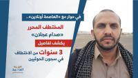 في حوار مع «العاصمة أونلاين».. المختطف المحرر «صدام عجلان» يكشف جحيم سجون الحوثيين