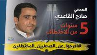 الصحفي صلاح القاعدي يدخل عامه الخامس في سجون ميليشيا الحوثي بصنعاء