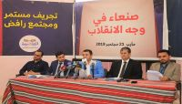 """Sana'a confront Houthis Coup"" Seminar organized by Al-Asimah Center in Marib"