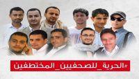 منظمة حقوقية تندد بمحاكمة الصحفيين المختطفين لدى الحوثيين