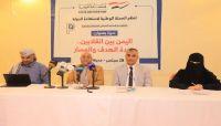 """""""اليمن بين انقلابين"""" ندوة سياسية تدعو إلى عودة الحكومة وتقييم علاقة الشرعية بالتحالف"""