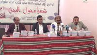 انطلاق مؤسسة ثقافية بمأرب لتخليد الأعمال الأدبية لثورة 26 سبتمبر