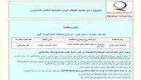 الحكومة تدين تمويل جمعية قطرية طباعة مناهج محرفة طائفياً في اليمن