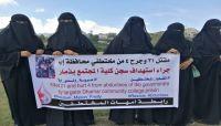 إب.. رابطة حقوقية تحيي أربعينية ضحايا مجزرة كلية المجتمع بذمار