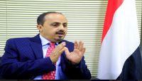 وزير الإعلام: خطاب الحوثي أكد تبعيته وانقياده لإيران ومخاوفه من انتفاضة شعبية