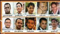 حقوقيون: أين دور المنظمات والمجتمع الدولي من انتهاكات الحوثيين بحق الصحفيين المختطفين؟