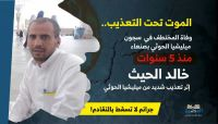 """ردود أفعال حقوقية تندد بوفاة المختطف """"الحيث"""" جراء التعذيب في سجون الحوثيين"""