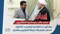 """ايران تسلم مقار دبلوماسية للانقلابيين.. وباحثون لـ""""العاصمة أونلاين"""": الخطوة تدحض مزاعم فك ارتباط الحوثيين بطهران"""