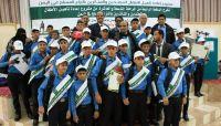 مأرب.. اختتام دورة إعادة تأهيل لأطفال من ضحايا تجنيد الحوثيين