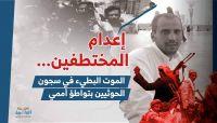 إعدام المختطفين.. الموت البطيء في سجون الحوثيين بتواطؤ أممي