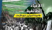 الأعياد الطائفية.. طاحونة الحوثيين لبلع الأزمات