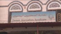 نقابة الصحفيين ترفض مثول الصحفيين أمام محكمة حوثية وتطالب بالإفراج عنهم