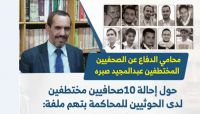 المحامي صبره يناشد لإنقاذ الصحفيين المختطفين من المحاكمات الهزلية لدى مليشيا الحوثي