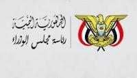 الحكومة ترحب بالعقوبات الأمريكية على شركات إيرانية تهرب أسلحة للحوثيين