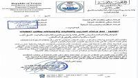 مليشيات الحوثي تفرض قيوداً جديدة على أنشطة المنظمات الدولية بصنعاء