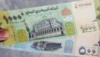 وسيلة لسرقة أموال الناس.. قرار حوثي بمصادرة الفئات النقدية الجديدة من العملة الوطنية (وثيقة)