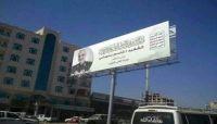 """صورة """"سليماني"""" بصنعاء.. كيف عبّرت عن ارتهان الحوثيين كلياً لمشروع طهران؟"""