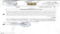 وثيقة.. مليشيات الحوثي تستكمل السيطرة على مستشفى أهلي بصنعاء
