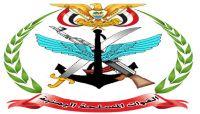 وزارة الدفاع: المعركة مع مليشيا الانقلاب مفتوحة والنصر قادم لا محالة