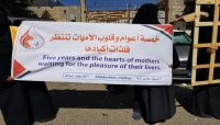 أكثر من 138 مختطفا يعانون الأمراض.. وقفة لأمهات المختطفين بصنعاء عقب اختتام (اجتماع عمان)