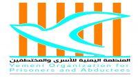 منظمة حقوقية تعتبر (اتفاق عمان) لتبادل الأسرى والمختطفين مخالف لقرارات مجلس الأمن وتتهم غريفيت بالفشل