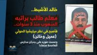 """لمطالبته بصرف المرتبات.. مليشيات الحوثي توزع صوراً تحريضية على معلم وتصفه """"بالخيانة والعمالة"""""""