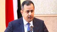 رئيس الوزراء: تضحيات مشرفة لمأرب في مقارعة الكهنوت والعرادة: الحوثية لن تنال من إصرارنا على هزيمتها