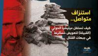 """استنزاف متواصل.. كيف تستغل ميليشيا الحوثي """"القبيلة"""" لتعويض خسائرها في جبهات القتال؟"""