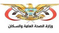 وزارة الصحة تدعو الأطباء والخبراء للتطوع ودعمها في الوقاية من الكورونا