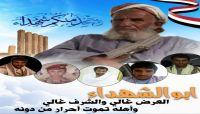 الشهيد أبو الشهداء الخمسة.. تعّرف على أقوى قصة في التضحية من أجل الجمهورية